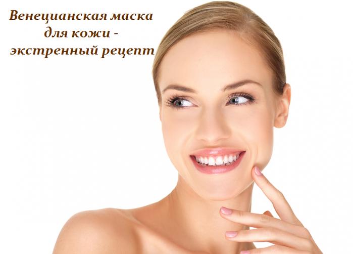 2749438_Venecianskaya_maska_dlya_koji__ekstrennii_recept (700x502, 287Kb)