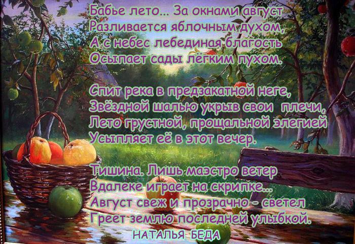 image АВГСТ----------- (700x481, 597Kb)