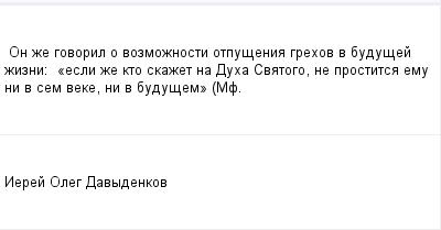 mail_99786023_On-ze-govoril-o-vozmoznosti-otpusenia-grehov-v-budusej-zizni_------_esli-ze-kto-skazet-na-Duha-Svatogo-ne-prostitsa-emu-ni-v-sem-veke-ni-v-budusem_----Mf. (400x209, 5Kb)
