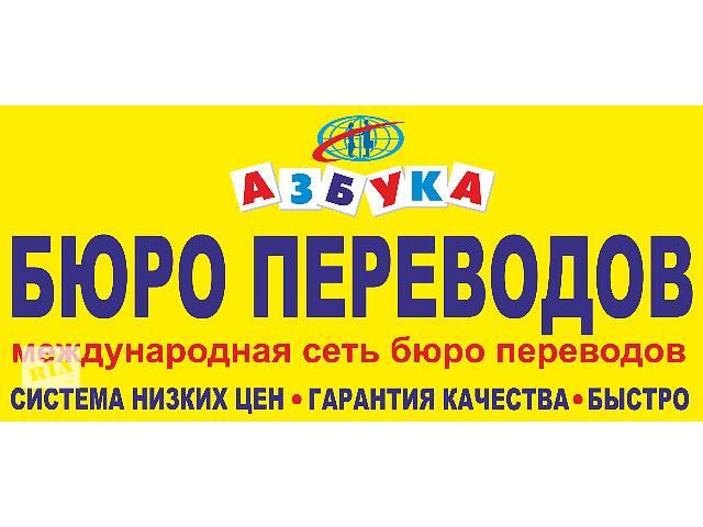 4208855_byuro_perevodov_azbuka__28239761m_1_ (640x480, 37Kb)