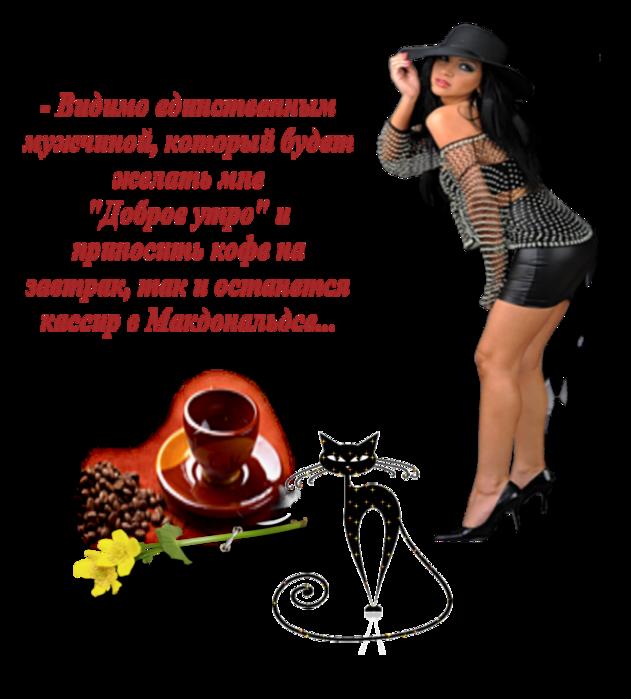5252596_prinosit_kofe_v_postel (631x700, 310Kb)