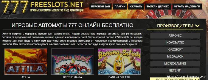 игровые автоматы777/3925073_777 (700x269, 141Kb)