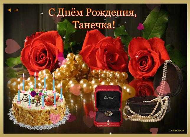 Анимационные открытки с днем рождения танюша 58