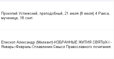 mail_99788579_Prokopij-Ustuezskij-prepodobnyj-21-iuela-8-iuela-4---Raisa-mucenica-18-sent. (400x209, 7Kb)