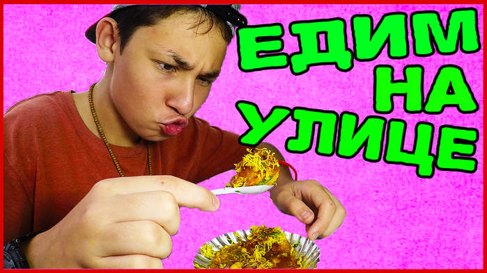 5783185_Edim_na_ylice_indiiskii_fastfyd_Maksim_Manakov_indiiskaya_kyhnya_Indiya_1_ (700x393, 369Kb)