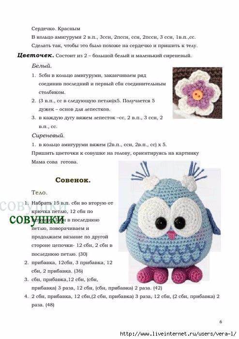 Схема вязания объемной совы крючком 6