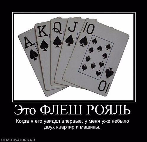 покер4 (498x480, 119Kb)