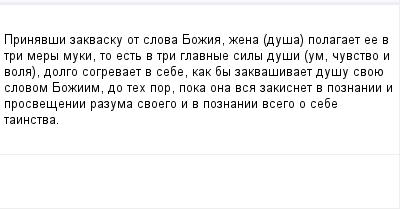 mail_98949783_Prinavsi-zakvasku-ot-slova-Bozia-zena-dusa-polagaet-ee-v-tri-mery-muki-to-est-v-tri-glavnye-sily-dusi-um-cuvstvo-i-vola-dolgo-sogrevaet-v-sebe-kak-by-zakvasivaet-dusu-svoue-slovom-Bozii (400x209, 6Kb)