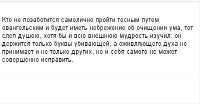 mail_98949785_Kto-ne-pozabotitsa-samolicno-projti-tesnym-putem-evangelskim-i-budet-imet-nebrezenie-ob-ocisenii-uma-tot-slep-dusoue-hota-by-i-vsue-vnesnueue-mudrost-izucil_-on-derzitsa-tolko-bukvy-ubi (400x209, 6Kb)