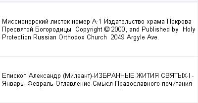 mail_99800287_Missionerskij-listok-nomer-A-1---Izdatelstvo-hrama-Pokrova-Presvatoj-Bogorodicy----Copyright-_-2000-and-Published-by----Holy-Protection-Russian-Orthodox-Church----2049-Argyle-Ave. (400x209, 9Kb)