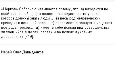 mail_99800662_Cerkov-Sobornoue-nazyvaetsa-potomu-cto_---a-nahoditsa-vo-vsej-vselennoj_---b-v-polnote-prepodaet-vse-to-ucenie-kotoroe-dolzny-znat-luedi_---v-ves-rod-celoveceskij-privodit-k-istinnoj (400x209, 9Kb)