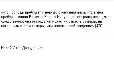 mail_99801508_cto-Gospod-prebudet-s-neue-do-skoncania-veka-cto-v-nej-prebudet-slava--Bozia-o-Hriste-Iisuse-vo-vse-rody-veka-cto-sledstvenno-ona-nikogda-ne-mozet-ni-otpast-ot-very-ni-pogresit-v-istin (400x209, 6Kb)