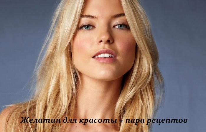 2749438_Jelatin_dlya_krasoti__para_receptov (700x450, 444Kb)
