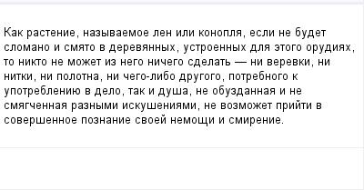 mail_98959467_Kak-rastenie-nazyvaemoe-len-ili-konopla-esli-ne-budet-slomano-i-smato-v-derevannyh-ustroennyh-dla-etogo-orudiah-to-nikto-ne-mozet-iz-nego-nicego-sdelat-_-ni-verevki-ni-nitki-ni-polotna- (400x209, 7Kb)