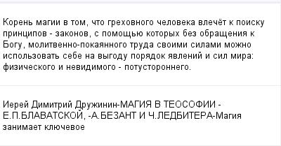 mail_99803385_Koren-magii-v-tom-cto-grehovnogo-celoveka-vlecet-k-poisku-principov--zakonov-s-pomosue-kotoryh-bez-obrasenia-k-Bogu-molitvenno-pokaannogo-truda-svoimi-silami-mozno-ispolzovat-sebe-na-vy (400x209, 10Kb)