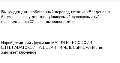 mail_99814002_Vynuzden-dat-sobstvennyj-perevod-citat-iz-_Vvedenia-v-jogu_-poskolku-donyne-publikuemyj-russkoazycnyj-perevodnacala-XX-veka-vypolnennyj-E. (400x209, 8Kb)