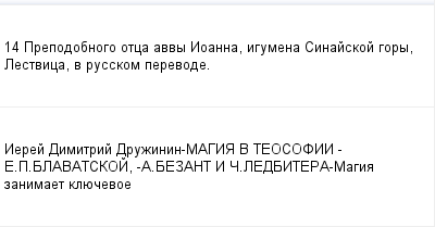 mail_99814820_14-Prepodobnogo-otca-avvy-Ioanna-igumena-Sinajskoj-gory-Lestvica-v-russkom-perevode. (400x209, 7Kb)