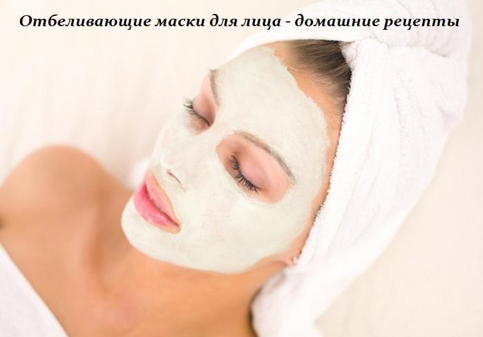 2749438_Otbelivaushie_maski_dlya_lica__domashnie_recepti (700x488, 259Kb)