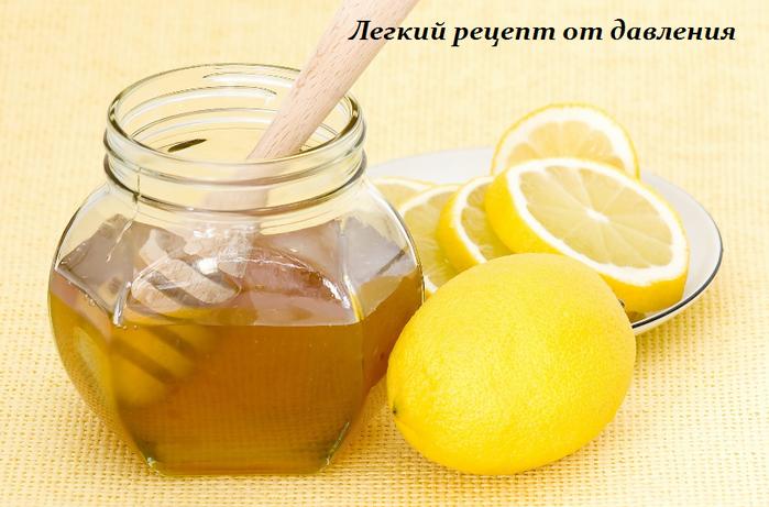 2749438_Legkii_recept_ot_davleniya (700x461, 486Kb)