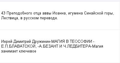 mail_99816623_43-Prepodobnogo-otca-avvy-Ioanna-igumena-Sinajskoj-gory-Lestvica-v-russkom-perevode. (400x209, 7Kb)