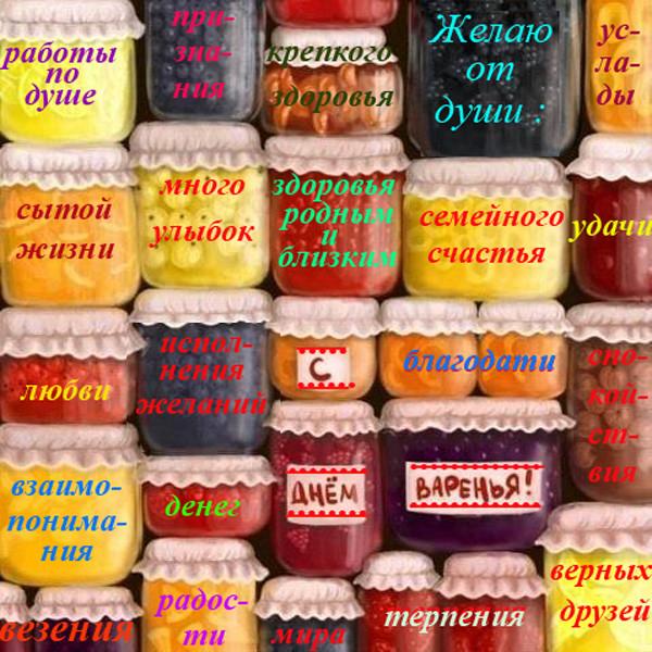 92379716_79571813_76012328_s_dnem_varenya (600x600, 167Kb)