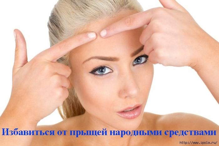 "alt=""Избавиться от прыщей народными средствами""/2835299_Izbavitsya_ot_prishei_narodnimi_sredstvami (700x466, 181Kb)"