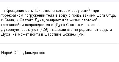 mail_99833326_Kresenie-est-Tainstvo-v-kotorom-veruuesij-pri-troekratnom-pogruzenii-tela-v-vodu-s-prizyvaniem-Boga-Otca-i-Syna-i-Svatogo-Duha-umiraet-dla-zizni-plotskoj-grehovnoj-i-vozrozdaetsa-ot-Du (400x209, 8Kb)