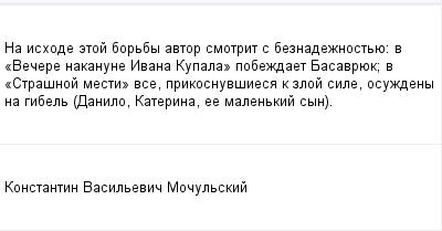 mail_99833332_Na-ishode-etoj-borby-avtor-smotrit-s-beznadeznostue_-v-_Vecere-nakanune-Ivana-Kupala_-pobezdaet-Basavruek_-v-_Strasnoj-mesti_-vse-prikosnuvsiesa-k-zloj-sile-osuzdeny-na-gibel-Danilo-Kat (400x209, 7Kb)