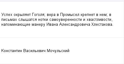 mail_99840676_Uspeh-okrylaet-Gogola_-vera-v-Promysel-krepnet-v-nem_-v-pismah-slysatsa-notki-samouverennosti-i-hvastlivosti-napominauesie-maneru-Ivana-Aleksandrovica-Hlestakova. (400x209, 5Kb)