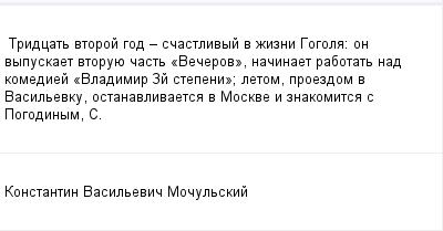 mail_99842548_Tridcat-vtoroj-god-_-scastlivyj-v-zizni-Gogola_-on-vypuskaet-vtoruue-cast-_Vecerov_-nacinaet-rabotat-nad-komediej-_Vladimir-3_j-stepeni_-letom-proezdom-v-Vasilevku-ostanavlivaetsa-v-Mo (400x209, 7Kb)