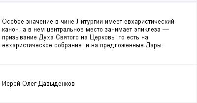 mail_99842629_Osoboe-znacenie-v-cine-Liturgii-imeet-evharisticeskij-kanon-a-v-nem-centralnoe-mesto-zanimaet-epikleza-_-prizyvanie-Duha-Svatogo-na-Cerkov-to-est-na-evharisticeskoe-sobranie-i-na-predlo (400x209, 6Kb)