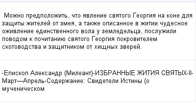mail_98961776_Mozno-predpolozit-cto-avlenie-svatogo-Georgia-na-kone-dla-zasity-zitelej-ot-zmea-a-takze-opisannoe-v-zitii-cudesnoe-ozivlenie-edinstvennogo-vola-u-zemledelca-posluzili-povodom-k-pocitan (400x209, 9Kb)