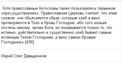 mail_99845084_Hota-pravoslavnye-bogoslovy-takze-polzovalis-terminom-_presusestvlenie_-Pravoslavnaa-Cerkov-scitaet-cto-etim-slovom------_ne-obasnaetsa-obraz-kotorym-hleb-i-vino-pretvorauetsa-v-Telo-i- (400x209, 9Kb)