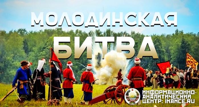 public-molodinskaia-bitva-02-740x400 (700x378, 348Kb)
