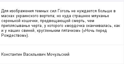 mail_99846829_Dla-izobrazenia-temnyh-sil-Gogol-ne-nuzdaetsa-bolse-v-maskah-ukrainskogo-vertepa_-no-kuda-strasnee-maukane-serenkoj-kosecki-predvesauesej-smert-cem-priplasyvane-certa-u-kotorogo-_mordoc (400x209, 8Kb)