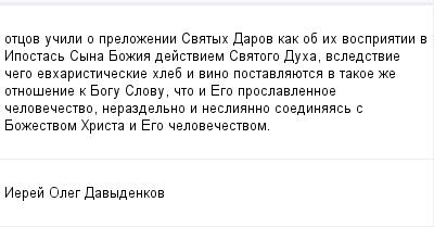 mail_99846848_otcov-ucili-o-prelozenii-Svatyh-Darov-kak-ob-ih-vospriatii-v-Ipostas-Syna-Bozia-dejstviem-Svatogo-Duha-vsledstvie-cego-evharisticeskie-hleb-i-vino-postavlauetsa-v-takoe-ze-otnosenie-k-B (400x209, 8Kb)