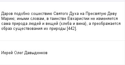 mail_99847169_Darov-podobno-sosestviue-Svatogo-Duha-na-Presvatuue-Devu-Mariue_-inymi-slovam-v-tainstve-Evharistii-ne-izmenaetsa-sama-priroda-luedej-i-vesej-hleba-i-vina-a-preobrazaetsa-obraz-susestvo (400x209, 6Kb)