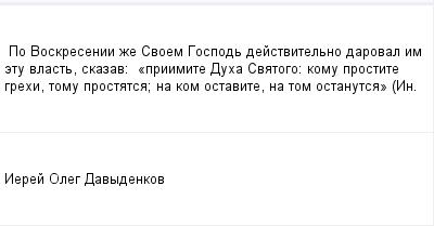 mail_99855644_Po-Voskresenii-ze-Svoem-Gospod-dejstvitelno-daroval-im-etu-vlast-skazav_------_priimite-Duha-Svatogo_-komu-prostite-grehi-tomu-prostatsa_-na-kom-ostavite-na-tom-ostanutsa_----In. (400x209, 5Kb)