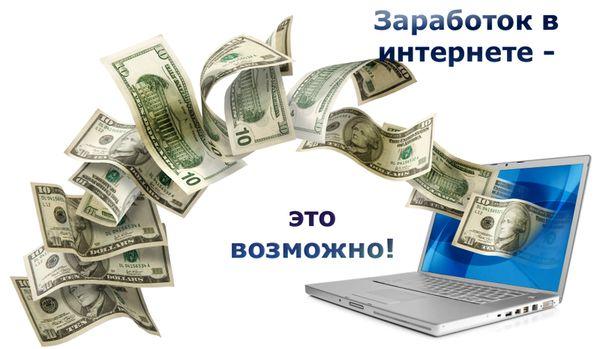 5254944_zarabotok1 (600x349, 47Kb)