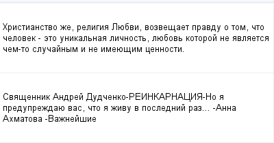 mail_99860807_Hristianstvo-ze-religia-Luebvi-vozvesaet-pravdu-o-tom-cto-celovek--eto-unikalnaa-licnost-luebov-kotoroj-ne-avlaetsa-cem-to-slucajnym-i-ne-imeuesim-cennosti. (400x209, 7Kb)