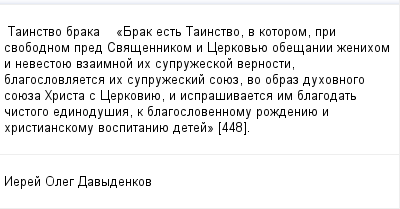 mail_99861884_Tainstvo-braka----------_Brak-est-Tainstvo-v-kotorom-pri-svobodnom-pred-Svasennikom-i-Cerkovue-obesanii-zenihom-i-nevestoue-vzaimnoj-ih-supruzeskoj-vernosti-blagoslovlaetsa-ih-supruzesk (400x209, 8Kb)