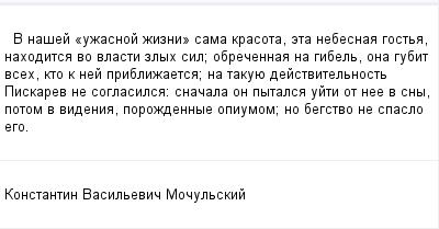 mail_99870116_V-nasej-_uzasnoj-zizni_-sama-krasota-eta-nebesnaa-gosta-nahoditsa-vo-vlasti-zlyh-sil_-obrecennaa-na-gibel-ona-gubit-vseh-kto-k-nej-priblizaetsa_-na-takuue-dejstvitelnost-Piskarev-ne-sog (400x209, 8Kb)