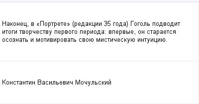 mail_99870467_Nakonec-v-_Portrete_-redakcii-35-goda-Gogol-podvodit-itogi-tvorcestvu-pervogo-perioda_-vpervye-on-staraetsa-osoznat-i-motivirovat-svoue-misticeskuue-intuiciue. (400x209, 5Kb)