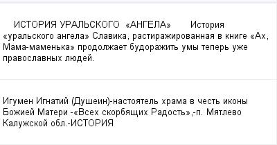 mail_99871717_ISTORIA-URALSKOGO---_ANGELA_-------------------------Istoria-_uralskogo-angela_-Slavika-rastirazirovannaa-v-knige-_Ah-Mama-mamenka_-prodolzaet-budorazit-umy-teper-uze-pravoslavnyh-luede (400x209, 9Kb)