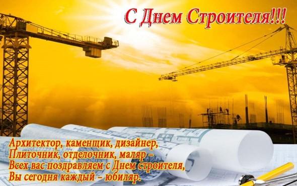 Картинки для поздравления строителей