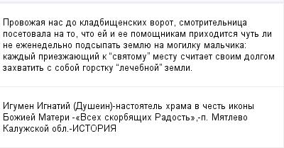 mail_99873335_Provozaa-nas-do-kladbisenskih-vorot-smotritelnica-posetovala-na-to-cto-ej-i-ee-pomosnikam-prihoditsa-cut-li-ne-ezenedelno-podsypat-zemlue-na-mogilku-malcika_-kazdyj-priezzauesij-k-_svat (400x209, 10Kb)