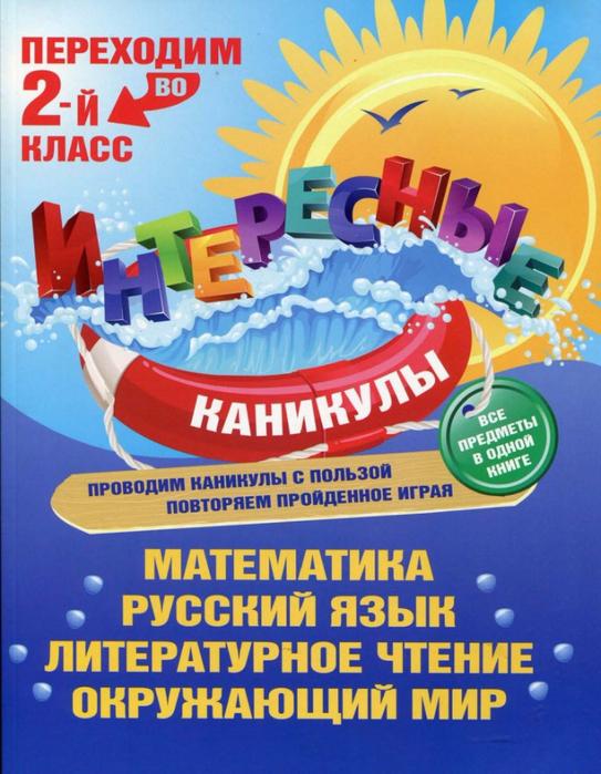 Perekhodim_vo_2_klass-1 (543x700, 467Kb)