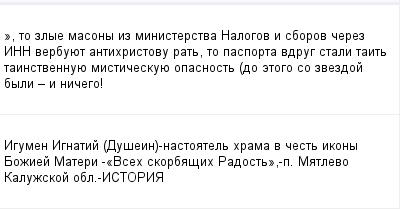 mail_99875346_-to-zlye-masony-iz-ministerstva-Nalogov-i-sborov-cerez-INN-verbuuet-antihristovu-rat-to-pasporta-vdrug-stali-tait-tainstvennuue-misticeskuue-opasnost-do-etogo-so-zvezdoj-byli-_-i-niceg (400x209, 8Kb)