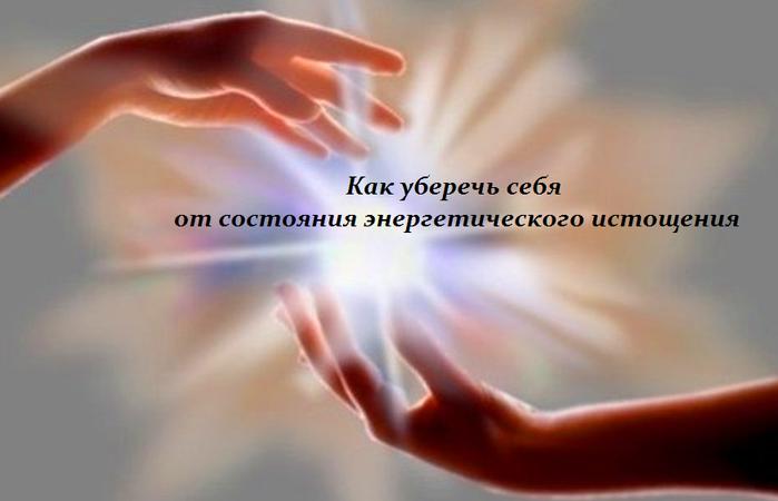 2749438_Kak_yberech_sebya_ot_sostoyaniya_energeticheskogo_istosheniya (700x450, 289Kb)