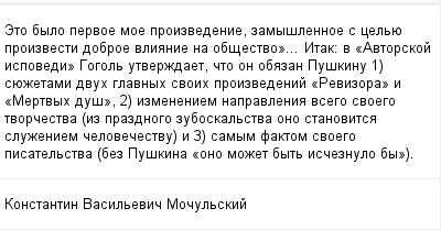 mail_99884594_Eto-bylo-pervoe-moe-proizvedenie-zamyslennoe-s-celue-proizvesti-dobroe-vlianie-na-obsestvo_-Itak_-v-_Avtorskoj-ispovedi_-Gogol-utverzdaet-cto-on-obazan-Puskinu-1-suezetami-dvuh-glavnyh (400x209, 11Kb)